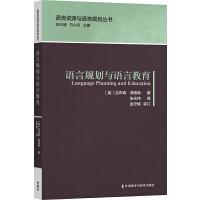 语言规划与语言教育(语言资源与语言规划丛书)