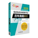 2020国家医师资格考试用书:临床执业医师资格考试历年真题解析(第八版)