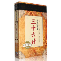 正版 三十六计/36计 历史兵法故事mp3 听书/评书cd光盘车载碟片