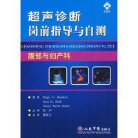 正版书籍 9787509116159超声诊断岗前指导与自测 腹部与妇产科 (美)桑德斯 ,贺声 人民军医出版社