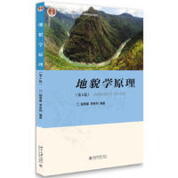 地貌学原理-(第4版) 杨景春,李有利 9787301285473