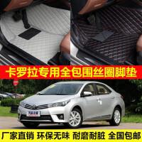 丰田卡罗拉车专用环保无味防水耐脏易洗超纤皮全包围丝圈汽车脚垫