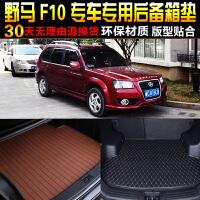 野马F10专车专用尾箱后备箱垫子 改装脚垫配件