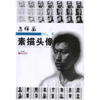 美术高考联考应试全攻略4-怎样画素描头像 黑龙江美术出版社图片