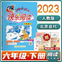新版2020春黄冈小状元快乐阅读小学六年级下册同步六年级课本及教材同步讲练类