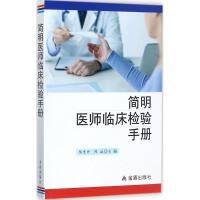 简明医师临床检验手册 陈惠中 主编
