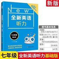 全新英语听力七年级基础版 初一初1英语听力练习工具书练习册教辅书 语音专家朗读发音纯