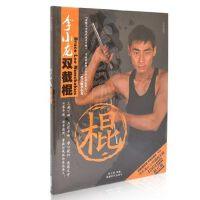 李小龙双截棍双节棍教学视频初学教程入门自学教材书DVD光盘碟片