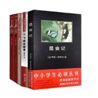 红星照耀中国(青少版)+飞向太空港+昆虫记+长征