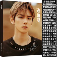 边伯贤写真集EXO专辑正规五辑赠周边签名海报明信片歌词本礼品袋