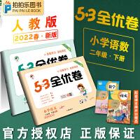 53全优卷二年级下册语文数学部编人教版 2020春新版53天天练同步试卷二年级下册