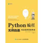 Python编程无师自通――专业程序员的养成