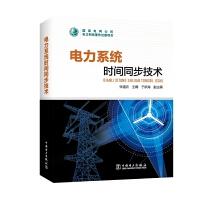 电力系统时间同步技术