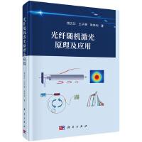 光纤随机激光原理及应用