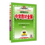 2019秋 中学教材全解 七年级语文上 人教版(RJ版)