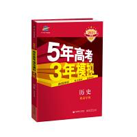曲一线 2021A版 历史(北京专用)5年高考3年模拟 五三