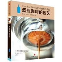 特价!蓝瓶咖啡的匠艺 9787508662299【特价正品,正规发票,下单即可】
