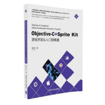 Objective-C和Sprite Kit游戏开发从入门到精通 曹化宇 302453703全新正版教材