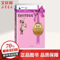 爱丽丝梦游仙境 京华出版社