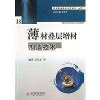 薄材叠层增材制造技术(王从军)