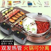 烧烤炉家用电烤炉无烟烤肉炉韩式烧烤架烤肉炉烤盘户外碳烤肉机器