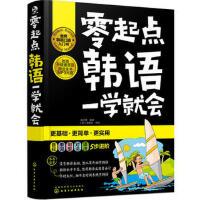 零起点韩语一学就会 韩语自学教程书籍 韩语发音 词汇 句型 口语语法大全 韩语自学入门教材 韩语书籍零基础自学