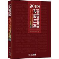 中国跨境电商发展年鉴 2018 中国海关出版社