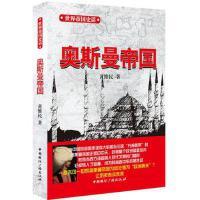 送书签~9787507837650 世界帝国史话:奥斯曼帝国(tg)/ 黄维民 / 中国国际广播出版社