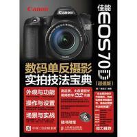 佳能 EOS 70D数码单反摄影实拍技法宝典 版 正版 广角势力 9787115414830