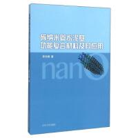 碳纳米管水泥基功能复合材料及其应用,李云峰,山东大学出版社9787560754994