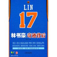 林书豪:奇迹背后,陈涛,中国法制出版社9787509335826