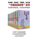 中国成语故事(套装共12册)(400多个经典成语故事,1000多张珍贵史料插图,读成语故事,学国学知识,中小学生经典必读)