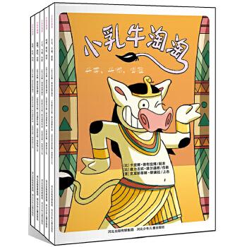小乳牛淘淘(全5册) 全宇宙间疯狂、捣蛋、淘气的无敌霹雳小乳牛来啦!幽默搞笑的无字漫画;诙谐风趣,让你欲罢不能!耕林童书馆出品