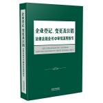 企业登记、变更及注销法律法规全书与审批流程指引