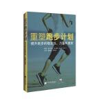 重塑跑步计划--提高跑步的稳定性、力量和速度