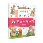 《李毓佩数学王国历险记:数学怪物猪八猴》