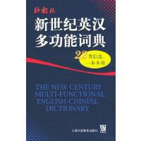 新世纪英汉多功能词典