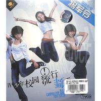 青少年校园流行舞系列-超简易级-将军令(1VCD)( 货号:20000151259877)