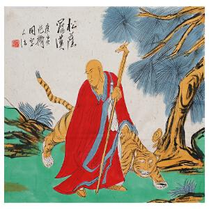 范扬《松荫罗汉》附赠出版画册