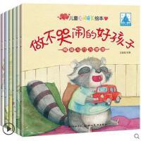 儿童书籍 3-6岁 睡前故事 情绪管理 幼儿 绘本 儿童 3-6周岁 0-1-2-4-5-7岁 正版 幼儿园大班绘本故
