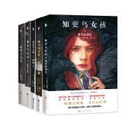 知更鸟女孩(1-5)套装5册 沉默之歌+神秘人+末日风暴+遗失的羽毛