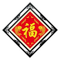 现代印花十字绣福寿字绣珠绣系列年年有余大福字大幅红布新款客厅 抖音
