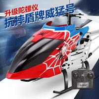儿童直升飞机电动航模合金遥控飞机直升机耐摔飞行器无人机