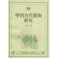 【二手书旧书95成新】中国古代服饰研究,沈从文,上海书店出版社