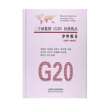 正版现货-2017~2018二十国集团(G20)经济热点分析报告 正版商品包开机打发票 附明细清单 请亲放心购买!