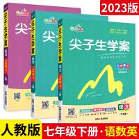 尖子生学案七年级下册语文数学英语人教版 2021春新版教材解读