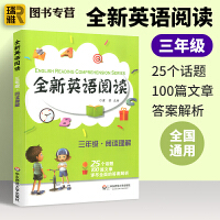 正版 全新英语阅读三年级阅读理解小学3年级英语训练辅导紧跟考纲答案英语阅读理解词汇语法练习教辅小学英语阅读专项强化训练书