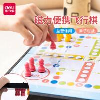 得力磁性便携式飞行棋儿童玩具亲子玩具早教益智类折叠游戏棋6756