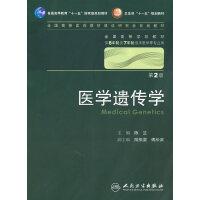 医学遗传学(二版/八年制/配光盘)