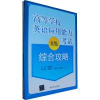 高等学校英语应用能力B级考试综合攻略(配光盘)